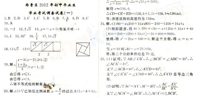2012年天津西青区中考一模数学试题答案