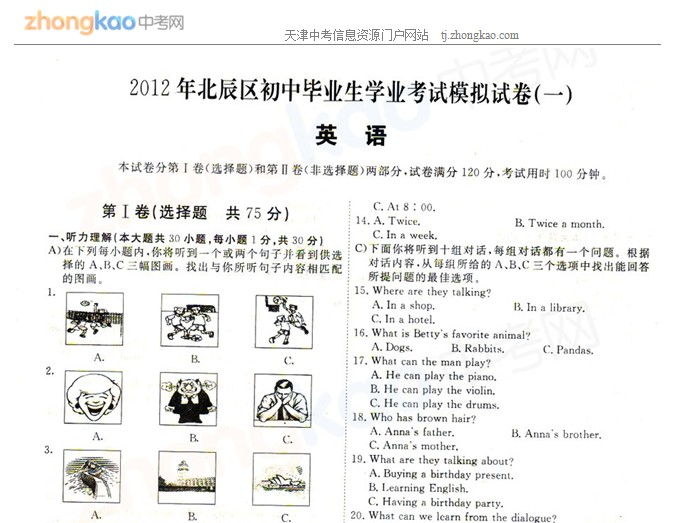 2012年天津北辰区中考一模英语试题