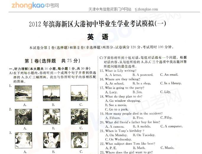 2012年天津滨海新区大港中考一模英语试题