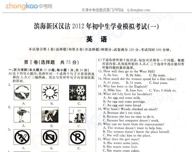 2012年天津滨海新区汉沽中考一模英语试题