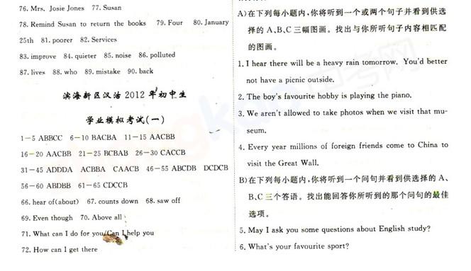 2012年天津滨海新区汉沽中考一模英语试题答案