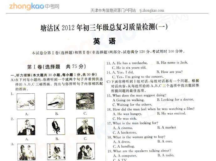 2012年天津塘沽区中考一模英语试题
