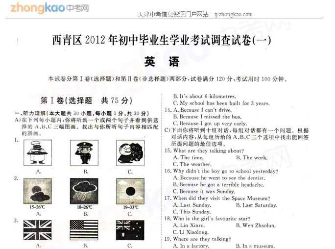 2012年天津西青区中考一模英语试题