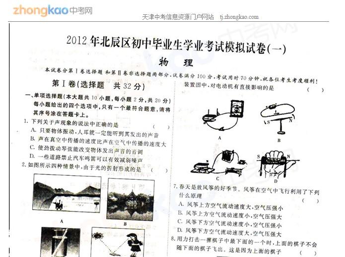 2012年天津北辰区中考一模物理试题