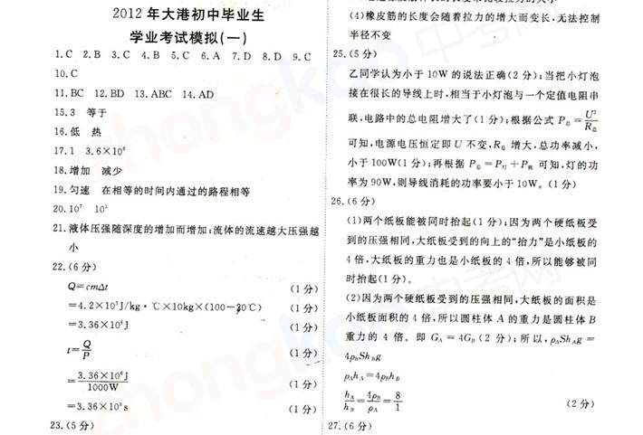 2012年天津滨海新区大港中考一模物理试题答案