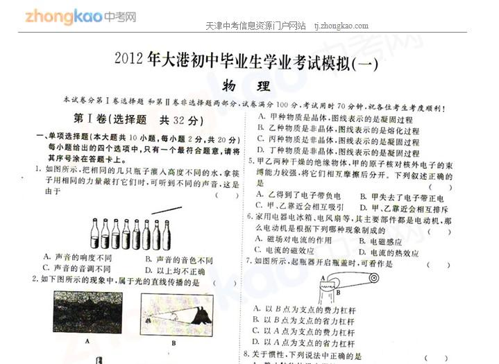 2012年天津滨海新区大港中考一模物理试题
