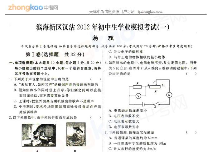 2012年天津滨海新区汉沽中考一模物理试题