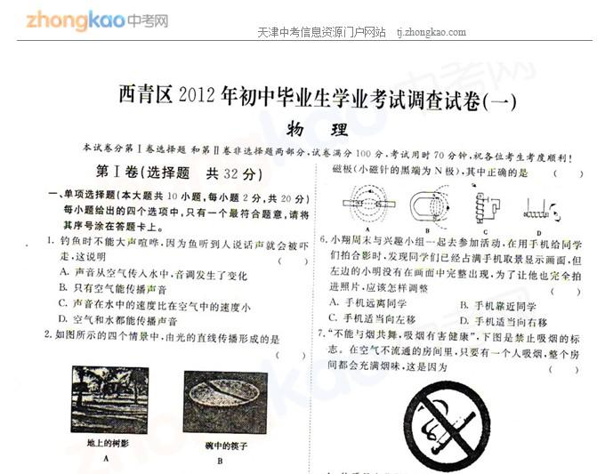 2012年天津西青区中考一模物理试题