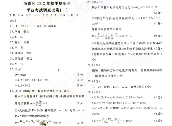 2012年天津西青区中考一模物理试题答案