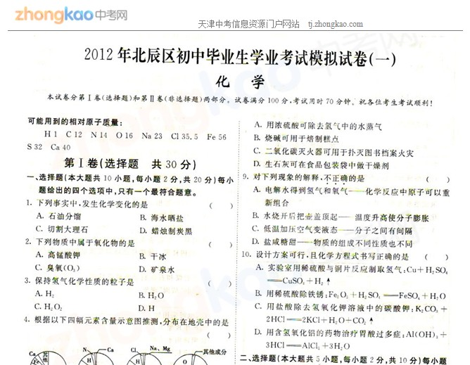 2012年天津北辰区中考一模化学试题