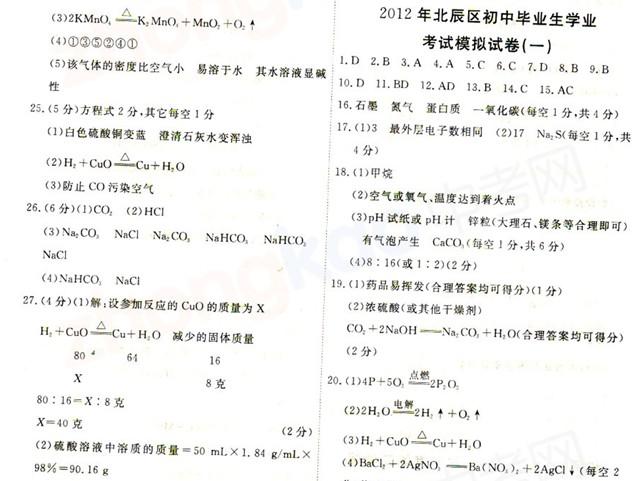 2012年天津北辰区中考一模化学试题答案