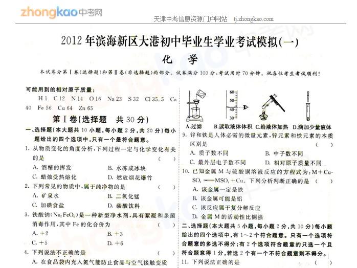 2012年天津滨海新区大港中考一模化学试题