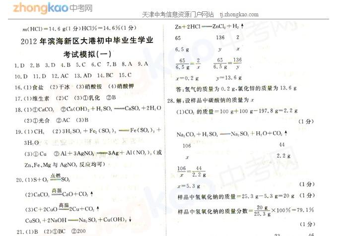 2012年天津滨海新区大港中考一模化学试题答案