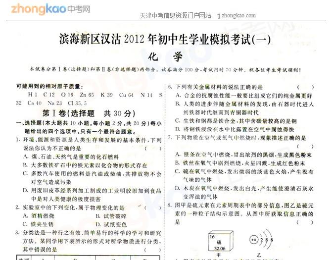 2012年天津滨海新区汉沽中考一模化学试题