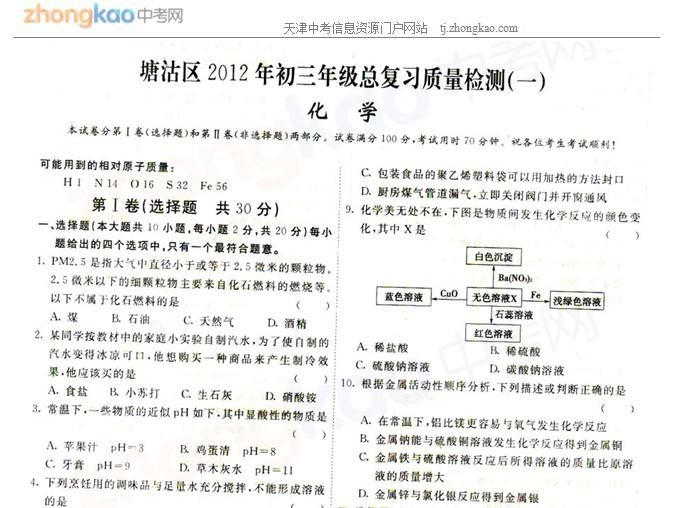 2012年天津塘沽区中考一模化学试题