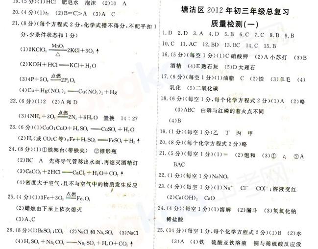 2012年天津塘沽区中考一模化学试题答案