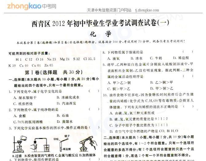 2012年天津西青区中考一模化学试题