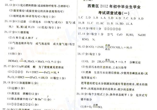 2012年天津西青区中考一模化学试题答案
