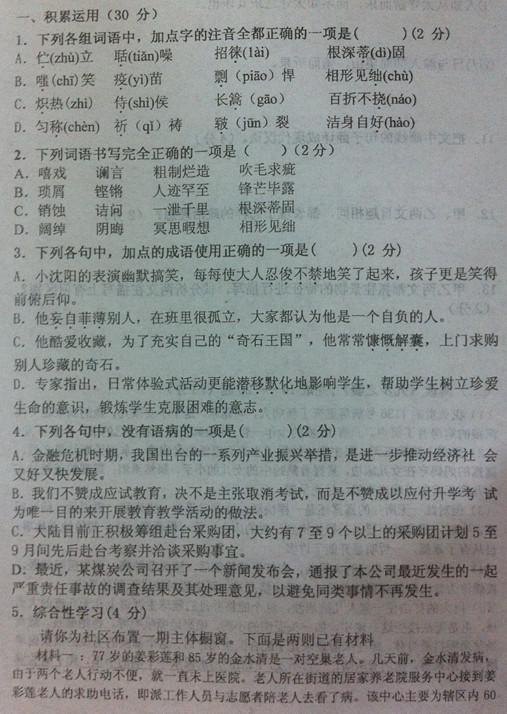 2012-2013学年下初三月考(中考摸底考试)语文试题