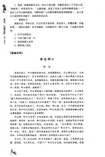 人教版高中第四册三单元作文