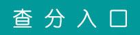 2013年南京大学・苏州中学匡亚明实验班笔试成绩查询