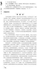 人教版高中第六册一单元作文