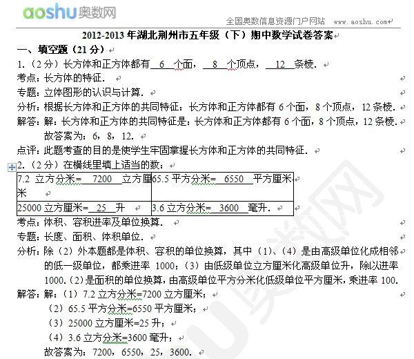 2012 2013年湖北荆州市五年级 下 期中数学试卷答案