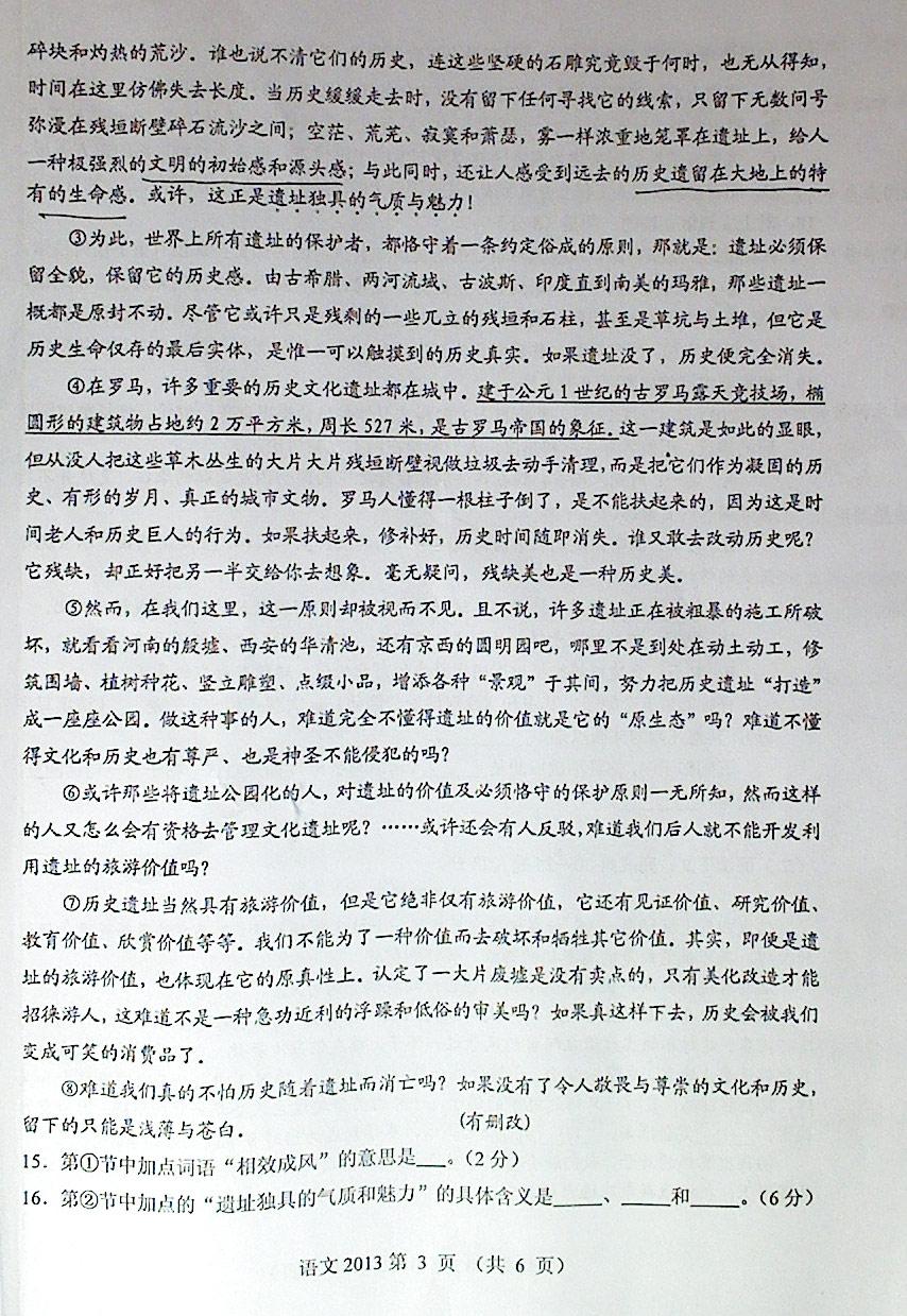 黄浦区2013年九年级学业考试模拟考语文试卷