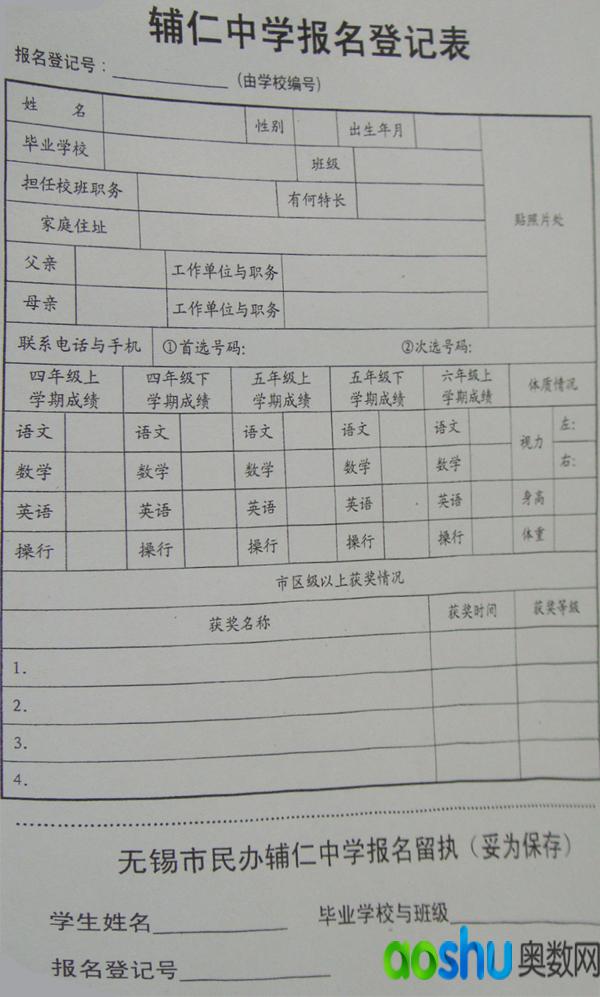 辅仁中学小升初报名登记表