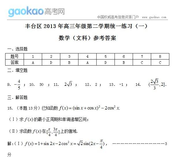 北京2013丰台区高考一模试题:数学(文)答案
