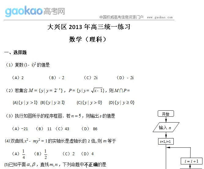 北京2013大兴区高考一模试题:数学(理科)