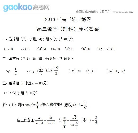 北京2013大兴区高考一模试题:数学(理)答案
