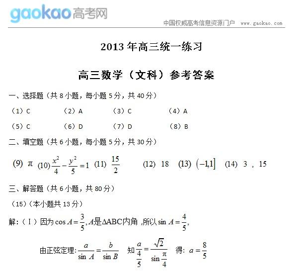 北京2013大兴区高考一模试题:数学(文)答案