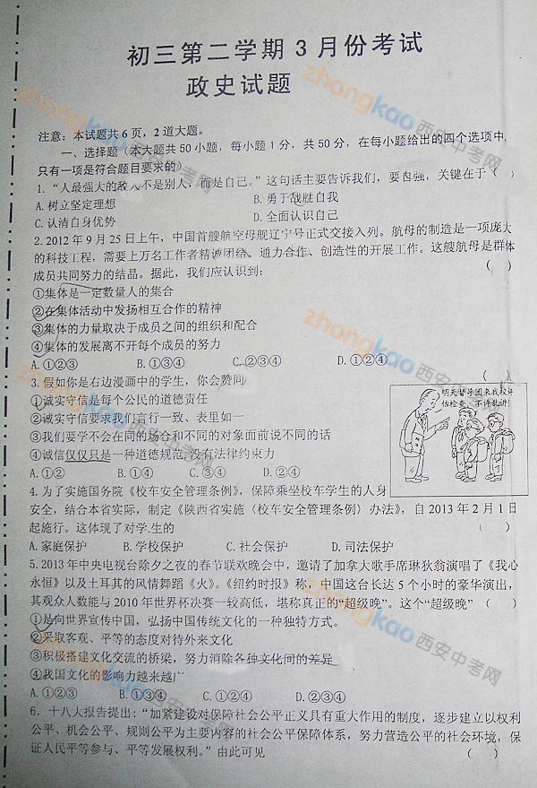 交大附中 2013 中考二模 史政试题