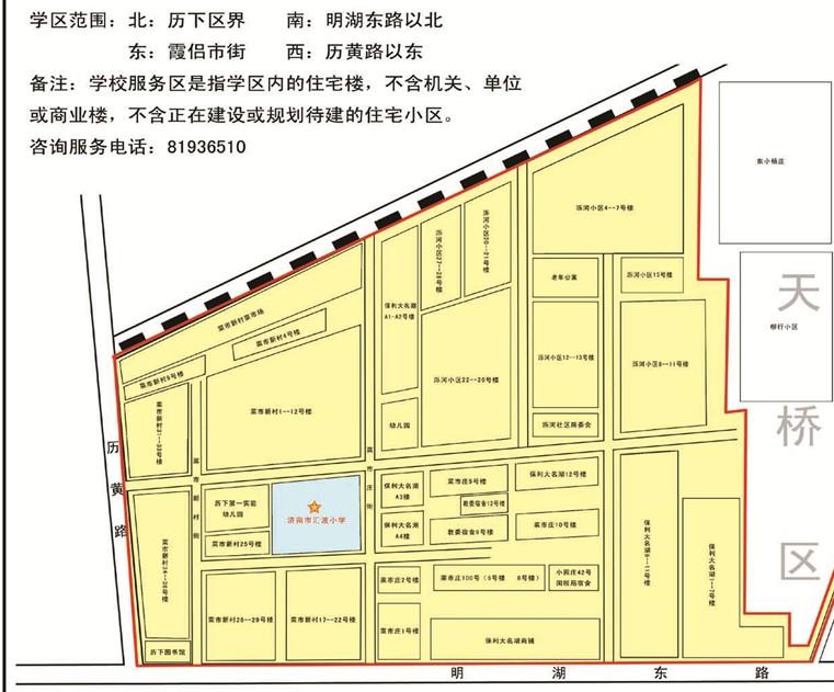 济南汇波小学