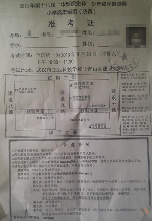 2013华杯赛 考试信息