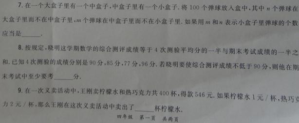 2013年第十一届小学希望杯四年级复赛试题