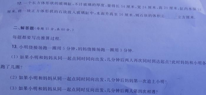 2013年第十一届小学希望杯五年级复赛试题