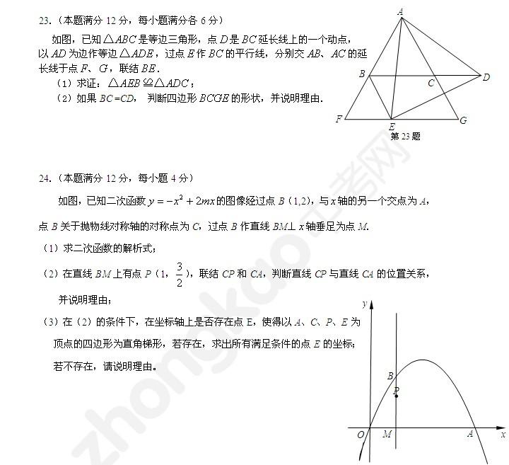 2012学年奉贤区调研测试九年级数学