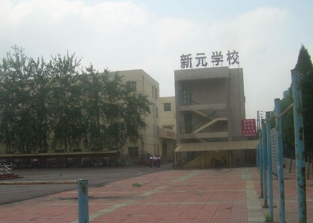 Zibo Xinyuan School of Shandong Province
