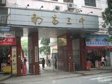 南昌重点中学:南昌市第三中学初中部