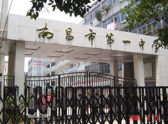 南昌重点中学:南昌市第一中学初中部