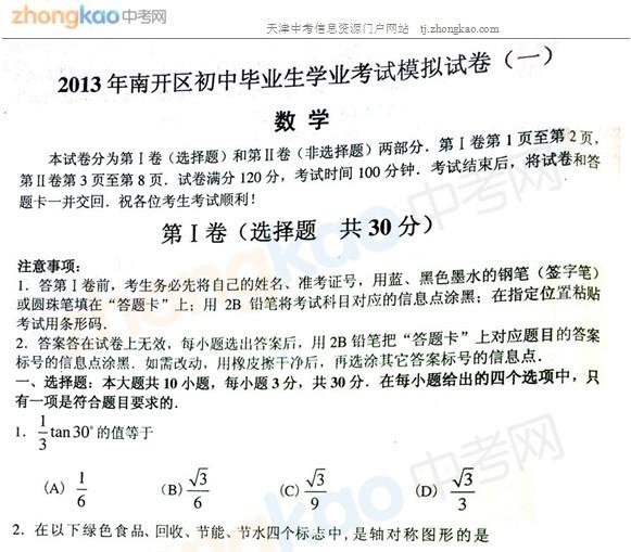 2013年天津南开区中考一模数学试题