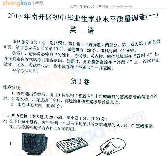 2013年天津南开区中考一模英语试题