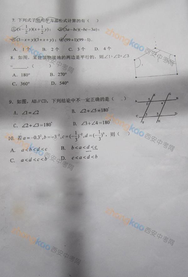 陕师大附中2012 2013七年级 下 第一次月考数学试题 2