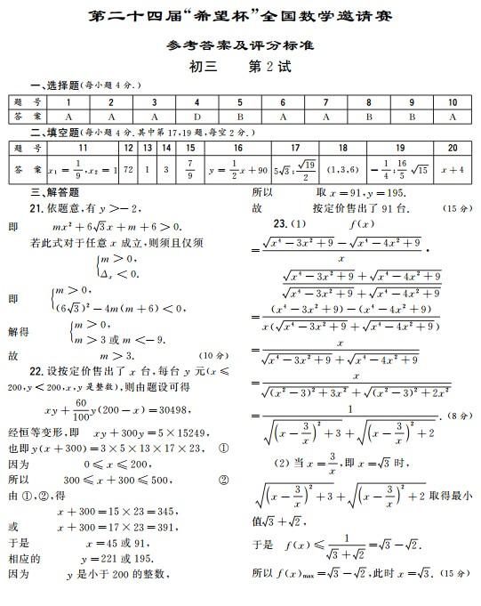 0年总决赛_2015广州第30届全国中学生数学竞赛决赛_图片