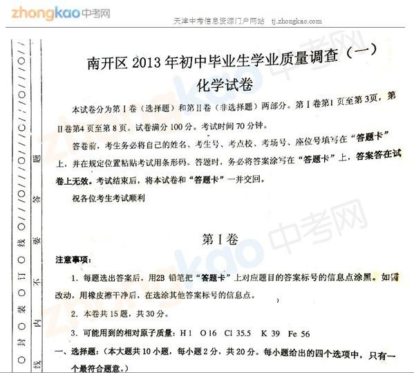2013年天津南开区中考一模化学试题