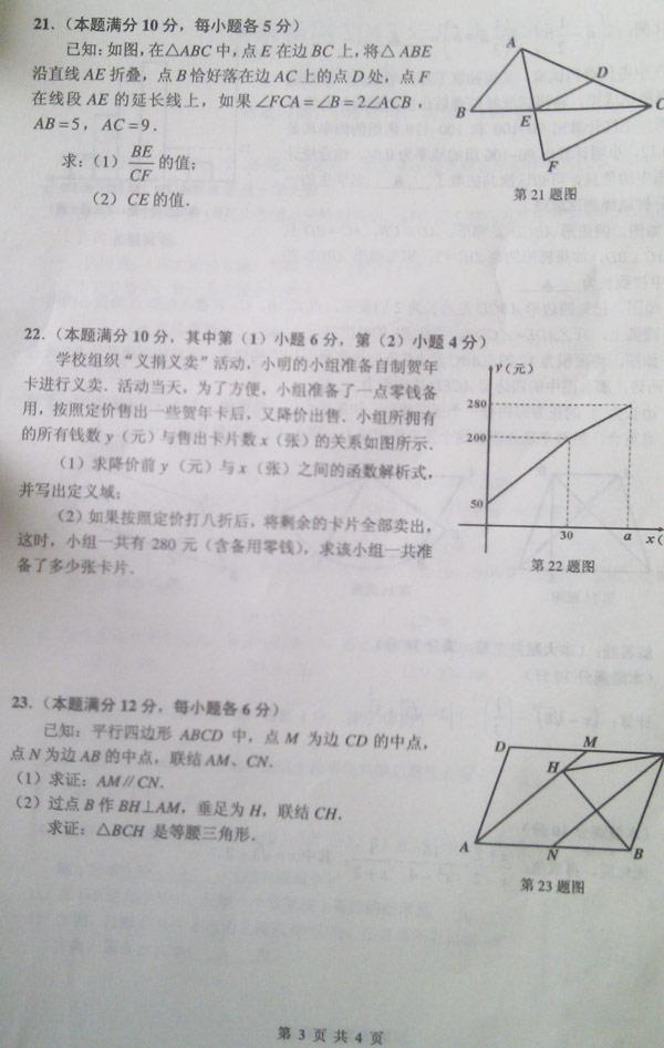 浦东新区2013年中考预测数学试卷