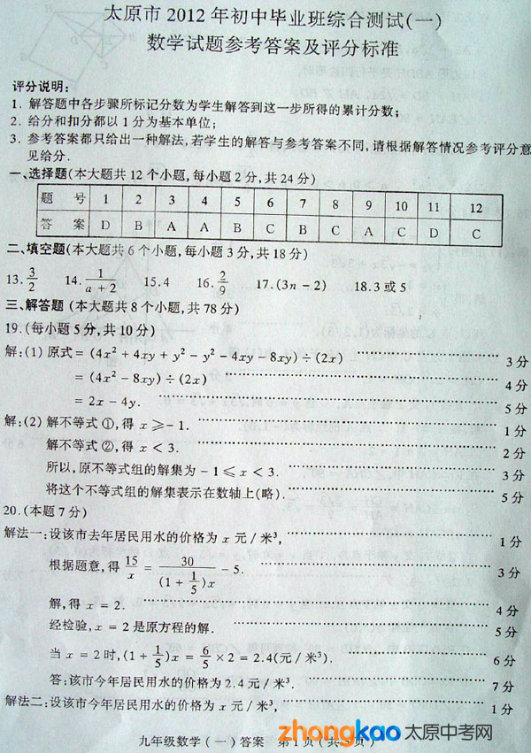 太原市2012年答案毕业班教师综合测试(一)数学初中大赛试题初中素养图片