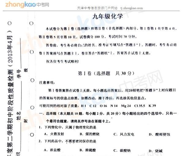 2013年天津红桥区中考一模化学试题
